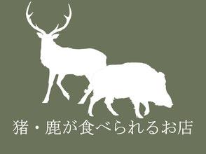丹波篠山おゝみや 猪・鹿が食べられるお店 丹波篠山 おゝみや 猪肉 ししにく ぼたん鍋 焼ぼたん 鹿肉 ジビエ
