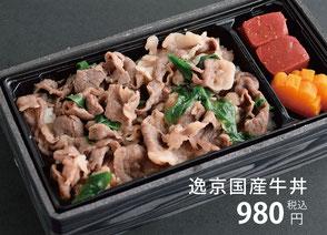 逸京ダイニング守山庵 テイクアウト 国産牛丼 980円(税込)