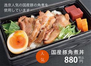 逸京ダイニング守山庵 テイクアウト 国産豚角煮丼 880円(税込)