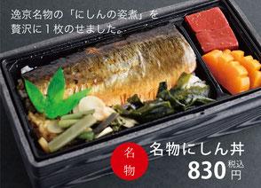 逸京ダイニング守山庵 テイクアウト 名物にしん丼 830円(税込)