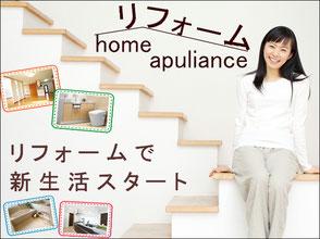 福岡のリフォームのことならホームアプライアンス