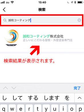 手順2〜検索ボックスに「誠和コーティング」と入力 します。検索結果から「誠和コーティング株 式会社」をタップします。