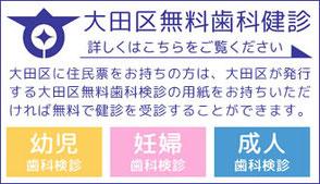 大田区無料歯科検診