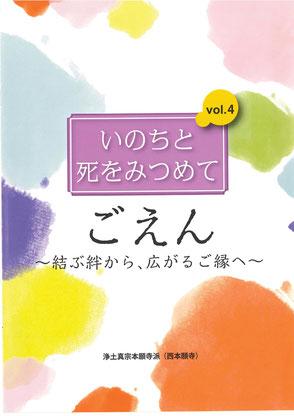ごえん Vol.4