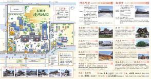 本願寺マップ