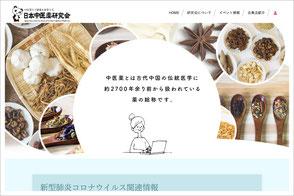 日本中医薬研究会ホームページへ
