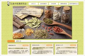 広島中医薬研究会ホームページへ