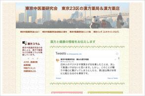東京中医薬研究会ホームページへ