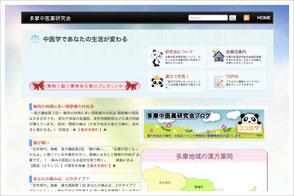多摩中医薬研究会ホームページへ