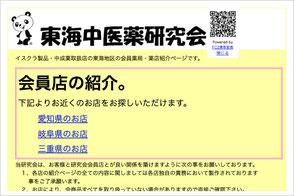 東海中医薬研究会ホームページへ