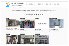 神奈川中医薬研究会ホームページへ