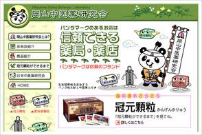 岡山中医薬研究会ホームページへ