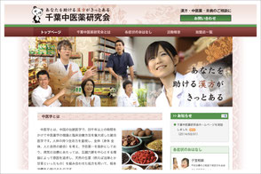 千葉中医薬研究会ホームページへ