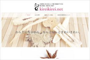 兵庫中医薬研究会ホームページへ