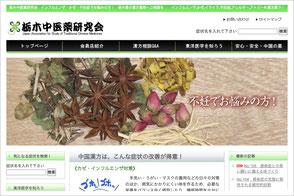 栃木中医薬研究会ホームページへ