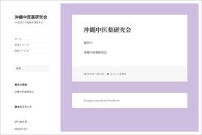 沖縄中医薬研究会ホームページへ