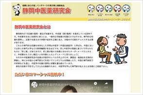 静岡中医薬研究会ホームページへ