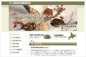北海道中医薬研究会ホームページへ