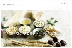 南東北中医薬研究会ホームページへ