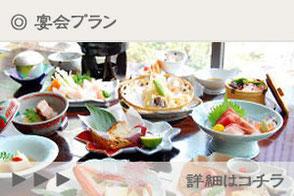 琴川の宴会プラン紹介
