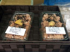 "「Vege&Fork Market」(神奈川県川崎市麻生区)で出会った、あられ本舗おもや。「栗入り赤飯」(化学調味料等無添加)県産小豆、天然塩、ごま、県産栗を使用。おばあちゃんが、昔ながらの""独特の作り方""でつくっているという。"