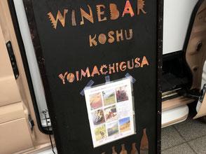 「ワインバー 宵待草(よいまちぐさ)」お手製の看板
