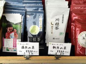 「満月の茶」と「新月の茶