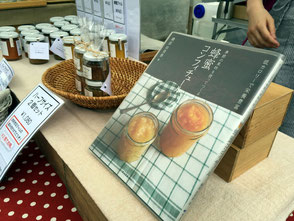 トコトワ・磯部さんのレシピ本『蜂蜜コンフィチュール』。