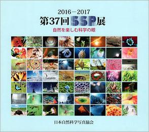 2016-2017 第37回SSP展図録