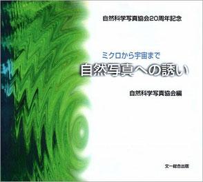 1997-1998 第18回SSP展図録