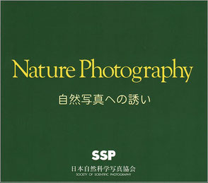 2003-2004 第24回SSP展図録