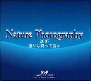2007-2008 第28回SSP展図録