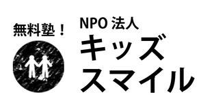 NPO 法人 キッズスマイル