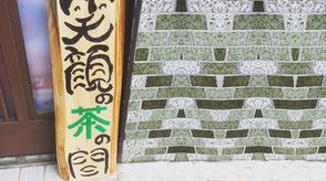 一般社団法人新潟こども未来塾 「笑顔の茶の間」