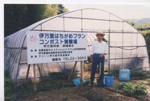 種菌培養実験場(H11)
