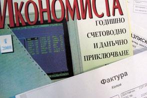 Счетоводни услуги от Експрес Консулт Благоевград