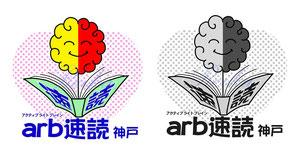 右脳を活性化される速読方のロゴ 成作