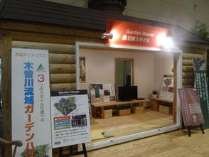 木と住まいの大博覧会