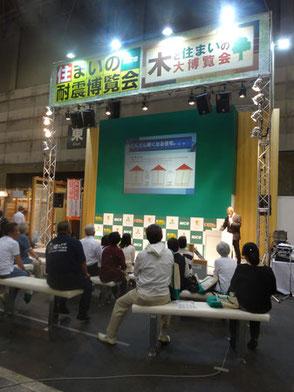住まいの耐震博覧会レポートへの画像リンク
