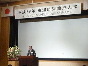 65歳成人式で挨拶する神谷町長