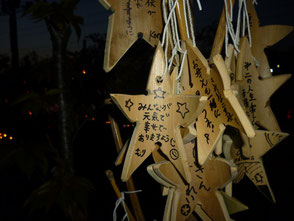 準備した150枚の星に願いを込めて飾られました