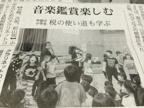 留萌新聞に掲載されました。