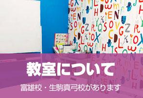 奈良の子ども英会話スクールポイントクリア(富雄校・生駒真弓校)