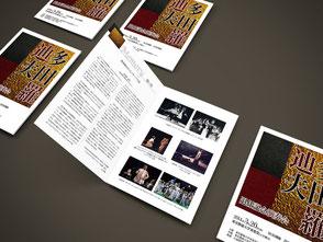 東京藝術大学奏楽堂にて開催された「多田羅迪夫退任記念演奏会」のチケット・プログラム