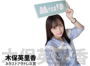 ミスiD2021  木保英里香