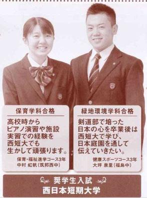 画像は西日本短期大学附属高校HP「みなみの太陽」より
