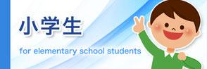 小学生 金融教育 情報モラル 情報セキュリティ
