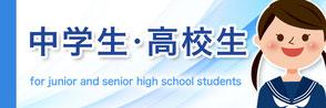中学生 高校生 金融教育 情報モラル 情報セキュリティ