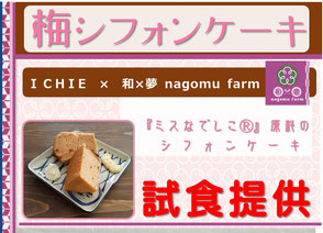 くすのき祭 アンケート【5th】 和×夢 nagomu farm