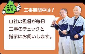 こだわり③工事期間中は、自社の監督が毎日工事のチェックと指示にお伺いいたします。